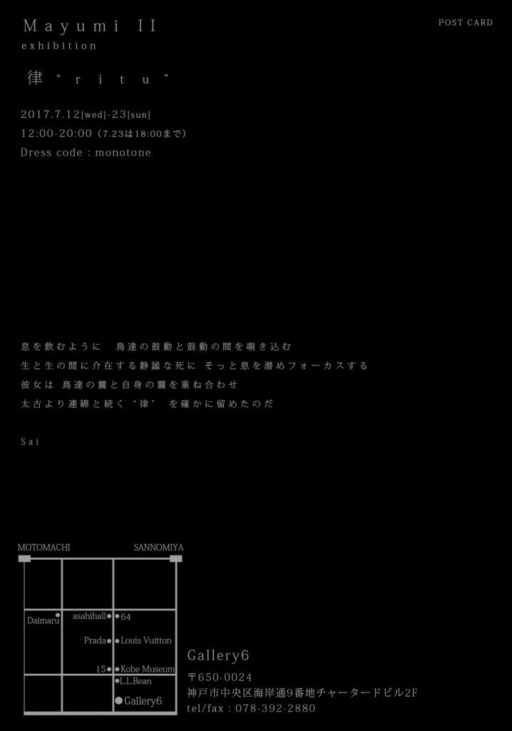 mayumi ii_ritu_DM